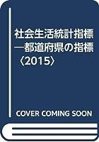 社会生活統計指標―都道府県の指標〈2015〉