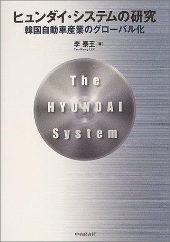 ヒュンダイ・システムの研究—韓国自動車産業のグローバル化