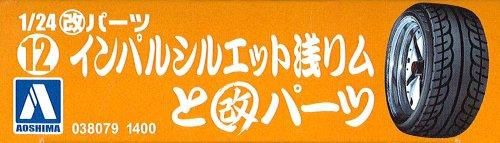1/24 改パーツ No.12 インパルシルエット浅リムと改パーツ