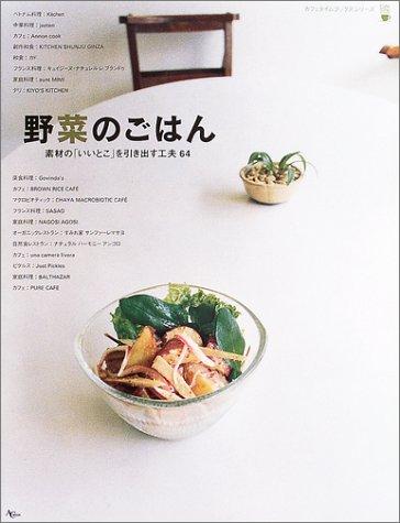 野菜のごはん―素材の「いいとこ」を引き出す工夫64 (AC mook―カフェタイムブックスシリーズ)の詳細を見る