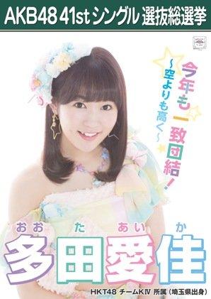 AKB48 公式生写真 僕たちは戦わない 劇場盤特典 【多田...