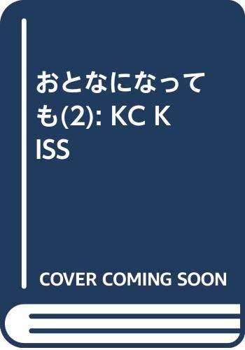 おとなになっても(2) (KC KISS)