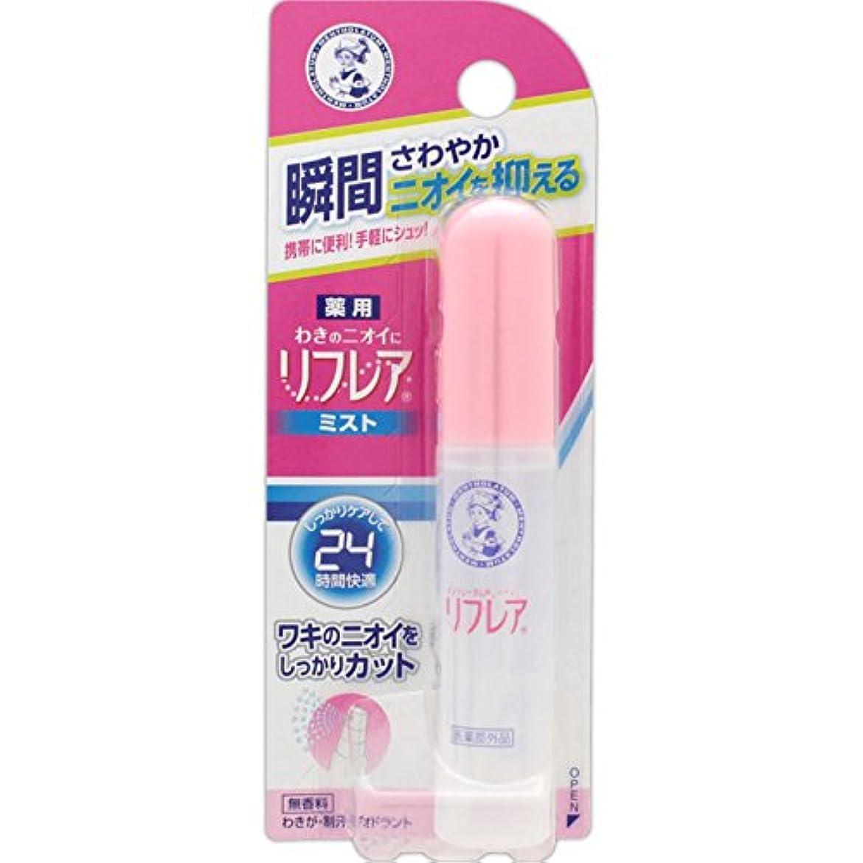 推測オゾン肉腫【医薬部外品】リフレア デオドラントミスト 15mL