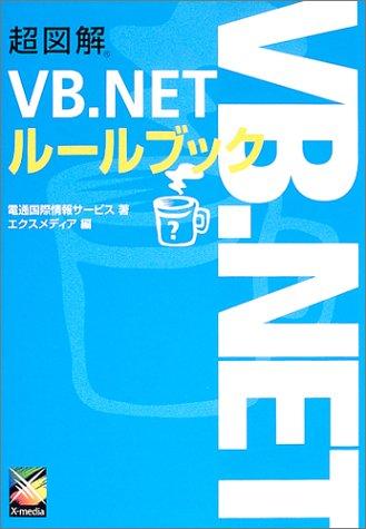 超図解 VB.NETルールブック (超図解シリーズ)の詳細を見る