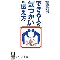 できる人の「気づかい」の伝え方 (知的生きかた文庫)