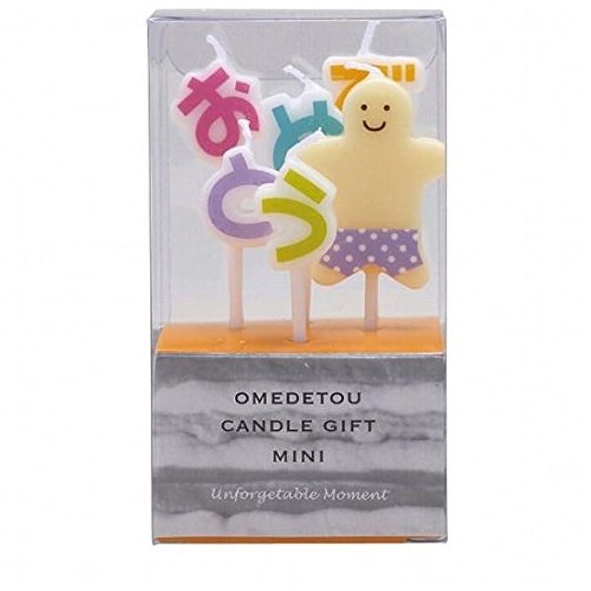 虚偽強調衣装kameyama candle(カメヤマキャンドル) おめでとうキャンドルギフトミニ(55350030)