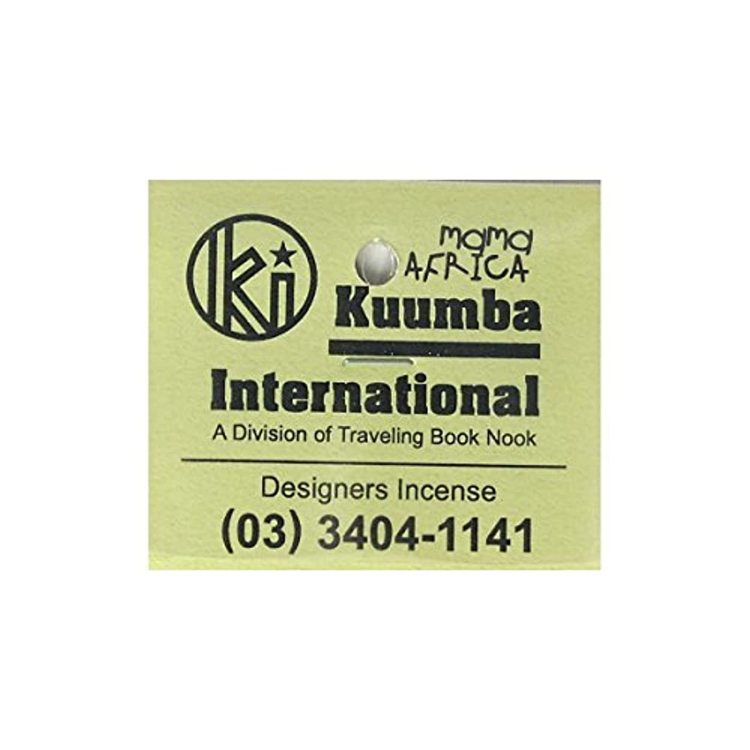 つかの間合金慢なKUUMBA INTERNATIONAL クンバ インターナショナル incense RegularStick お香
