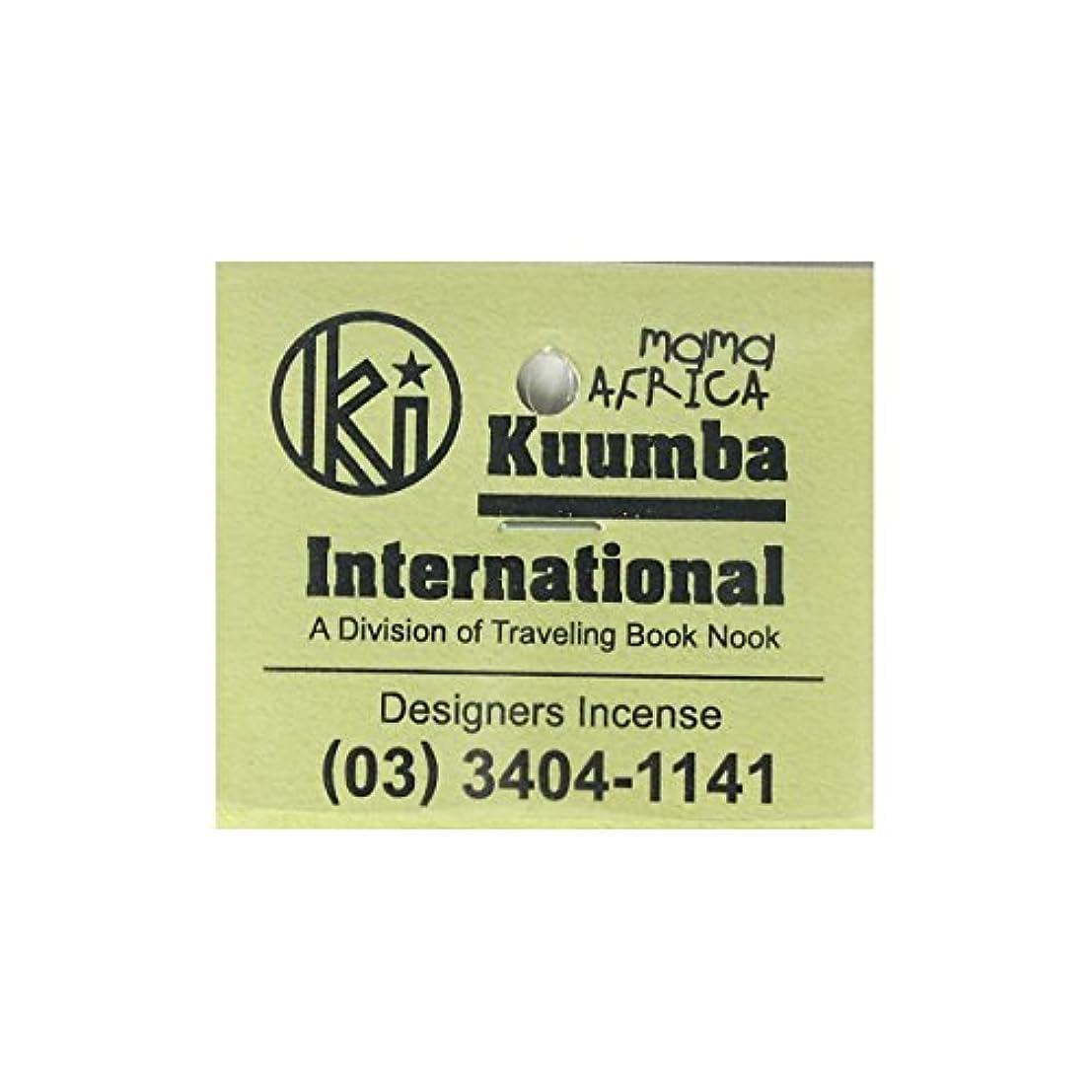 広々とした登る群れKUUMBA INTERNATIONAL クンバ インターナショナル incense RegularStick お香