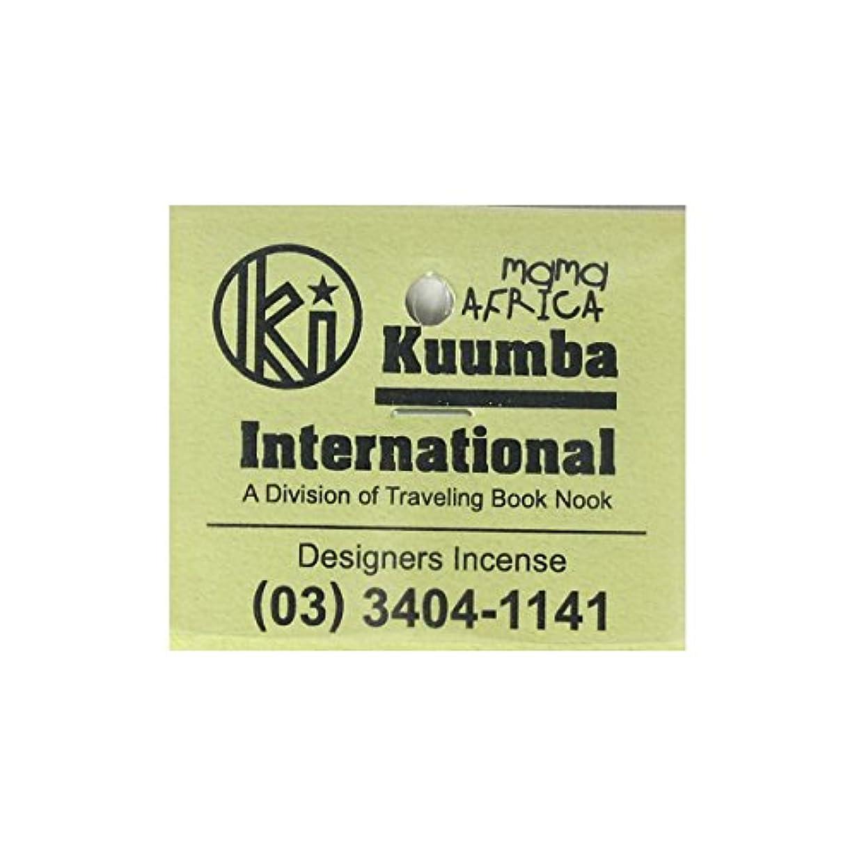 凝視緯度夫KUUMBA INTERNATIONAL クンバ インターナショナル incense RegularStick お香