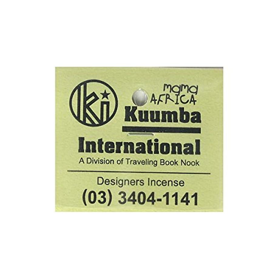 スーダンソート最初はKUUMBA INTERNATIONAL クンバ インターナショナル incense RegularStick お香