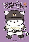 猫ピッチャー5 (単行本) 画像