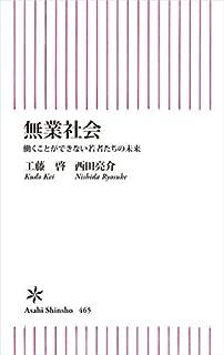 [工藤啓, 西田亮介]の無業社会 働くことができない若者たちの未来