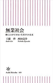 [工藤啓, 西田亮介]の無業社会 働くことができない若者たちの未来 (朝日新書)