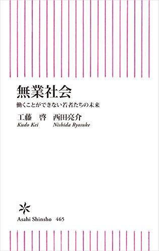 無業社会 働くことができない若者たちの未来 (朝日新書)の詳細を見る