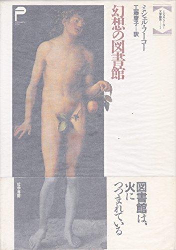 幻想の図書館 (ミシェル・フーコー文学論集)の詳細を見る