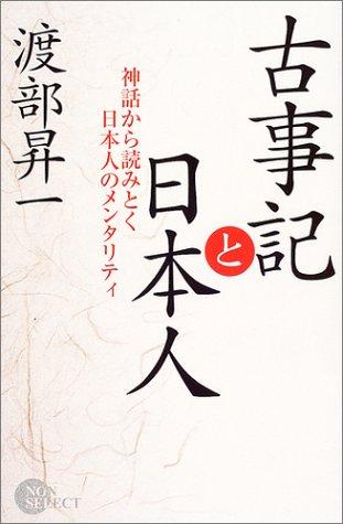 古事記と日本人―神話から読みとく日本人のメンタリティ (NON SELECT)の詳細を見る