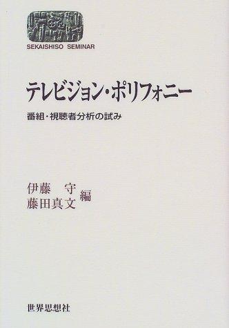 テレビジョン・ポリフォニー―番組・視聴者分析の試み (SEKAISHISO SEMINAR)の詳細を見る