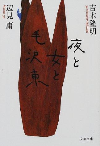 夜と女と毛沢東 (文春文庫)の詳細を見る