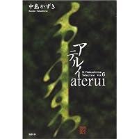 アテルイ (K.Nakashima Selection)