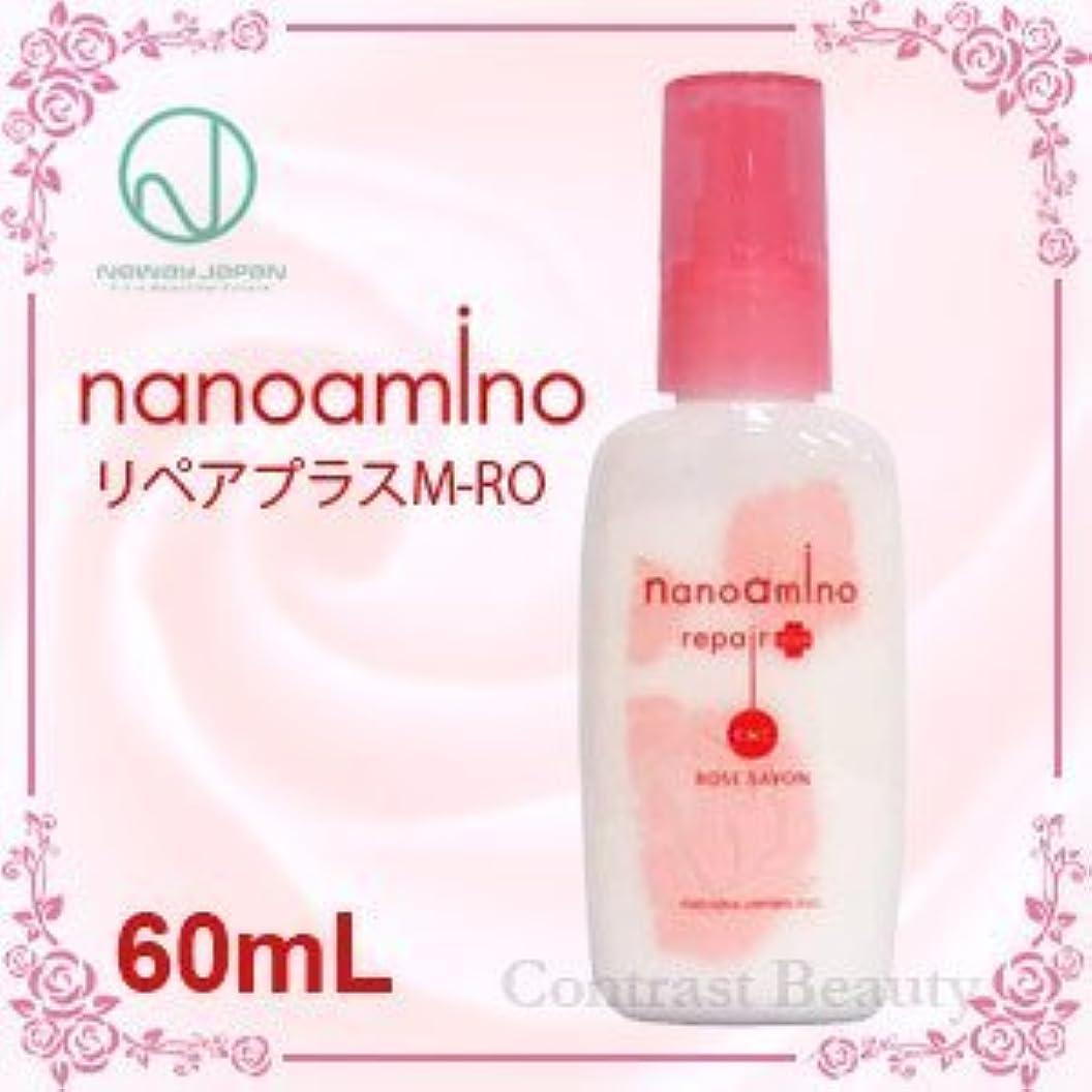 ずらす剣教えて【X2個セット】 ニューウェイジャパン ナノアミノ リペアプラスM-RO 60ml