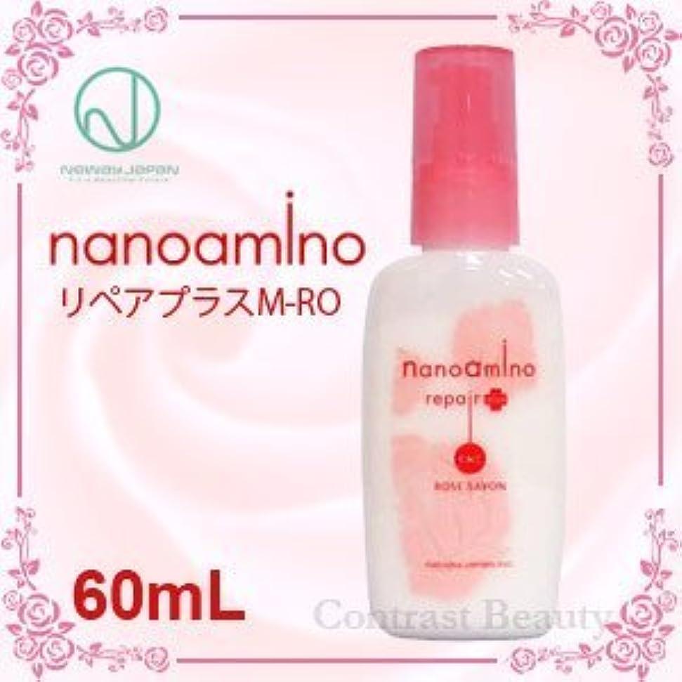 娘雪だるまくしゃみ【X2個セット】 ニューウェイジャパン ナノアミノ リペアプラスM-RO 60ml