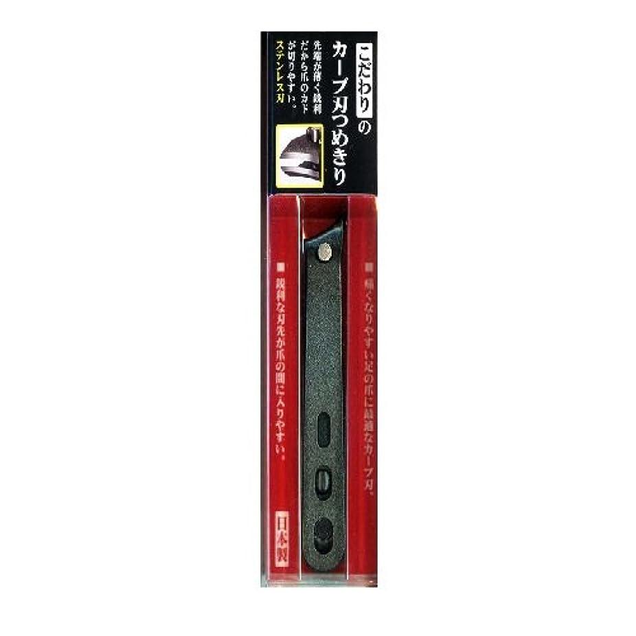 スピリチュアル扱いやすい威信グリーンベル こだわりのカーブ刃つめきり CHG-002