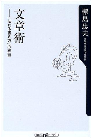 文章術―「伝わる書き方」の練習 (角川oneテーマ21)の詳細を見る