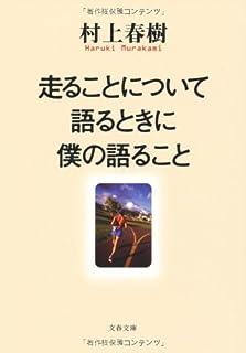 村上 春樹 ジョギング