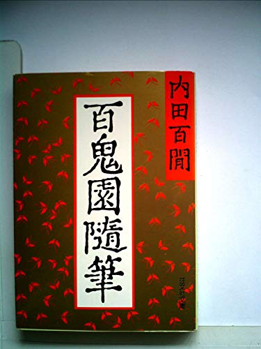 百鬼園随筆 (1980年) (旺文社文庫)の詳細を見る