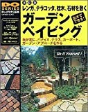 ガーデンペイビング―レンガ、テラコッタ、枕木、石材を敷く (GAKKEN MOOK―DIY SERIES)