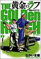 黄金のラフ―草太のスタンス (2) (ビッグコミックス)の詳細を見る