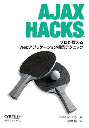 Ajax Hacks ―プロが教えるWebアプリケーション構築テクニック (O'ReillyのHacksシリーズ)の詳細を見る