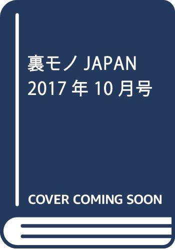 裏モノJAPAN 2017年 10 月号 [雑・・・