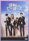 [DVD]逆転のヒーローズ ~ぼくらのドキドキ事件簿~