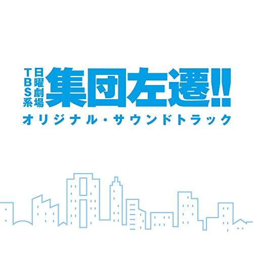 TBS系 日曜劇場「集団左遷!!」オリジナル・サウンドトラック (通常盤) (特典なし)