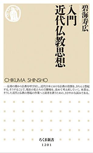 入門 近代仏教思想 (ちくま新書)の詳細を見る