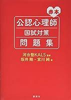 赤本 公認心理師国試対策問題集 (KS専門書)