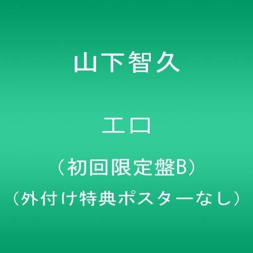 エロ(初回限定盤B)(外付け特典ポスターなし)