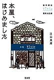 本屋、はじめました: 新刊書店Title開業の記録 画像
