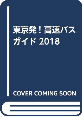 [画像:東京発! 高速バスガイド2018 (安い!便利!快適!東京からのバス旅を楽しむバイブル)]