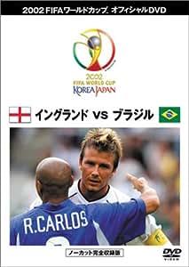 FIFA 2002 ワールドカップ オフィシャルDVD ベストマッチ 3 (イングランドvsブラジル)