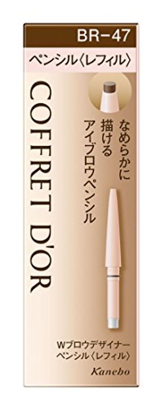 空気ドラフトイヤホンコフレドール アイブロウ Wブロウデザイナーペンシル<レフィル>BR47
