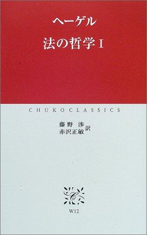 法の哲学〈1〉 (中公クラシックス)の詳細を見る