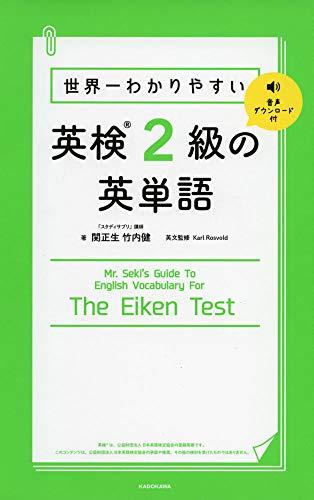 世界一わかりやすい 英検2級の英単語の詳細を見る