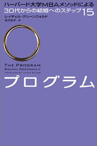 プログラム—ハーバード大学MBAメソッドによる30代からの結婚へのステップ15 (ブルームブックス)