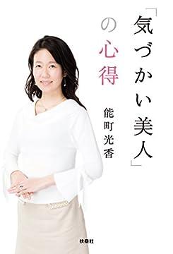 「気づかい美人」の心得 (扶桑社BOOKS) の書影