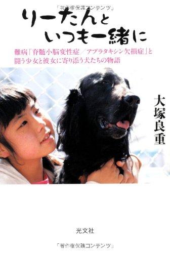 りーたんといつも一緒に 難病「脊髄小脳変性症/アプラタキシン欠損症」と闘う少女と彼女に寄り添う犬たちの物語