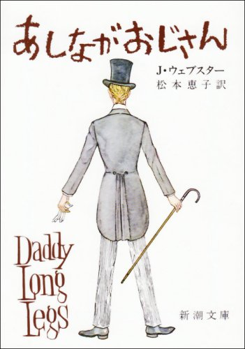 あしながおじさん (新潮文庫)の詳細を見る