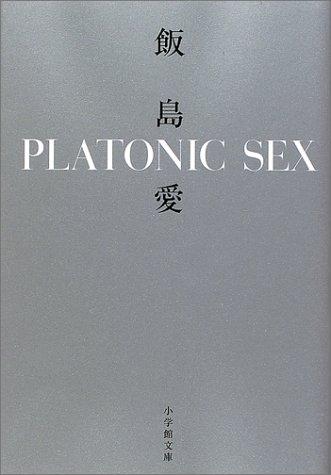 PLATONIC SEX (小学館文庫)の詳細を見る