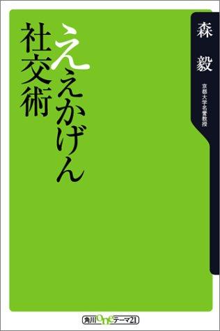 ええかげん社交術 (角川oneテーマ21 (B-1))